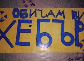 "ВК ""Хебър"" отвя и ""Ботев"" Ихтиман"
