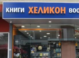 Преди Благовещение: Хеликон открива официално книжарницата си в Пазарджик