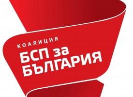 """Коалиция """"БСП за България"""" открива кампанията си днес"""