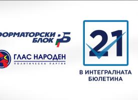 Чавдар Чавдаров, Реформаторски блок: Корумпираната администрация или политици бъркат в джоба на всички нас