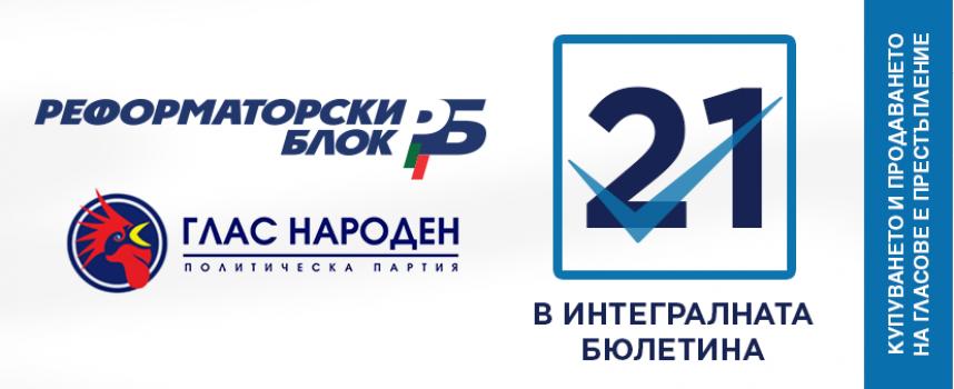 Бойка Маринска във Велинград: Всяко управление на БСП завършва с провал