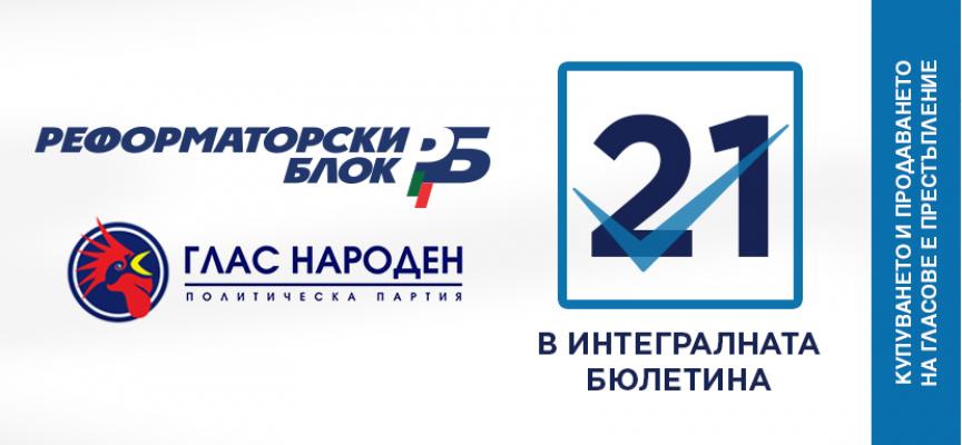 Бойка Маринска: Образованието винаги е било приоритет на Реформаторите