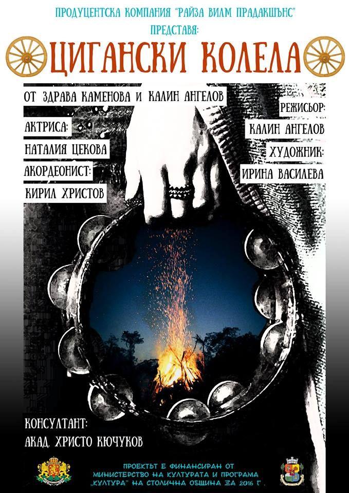 06Цигански колела-плакат