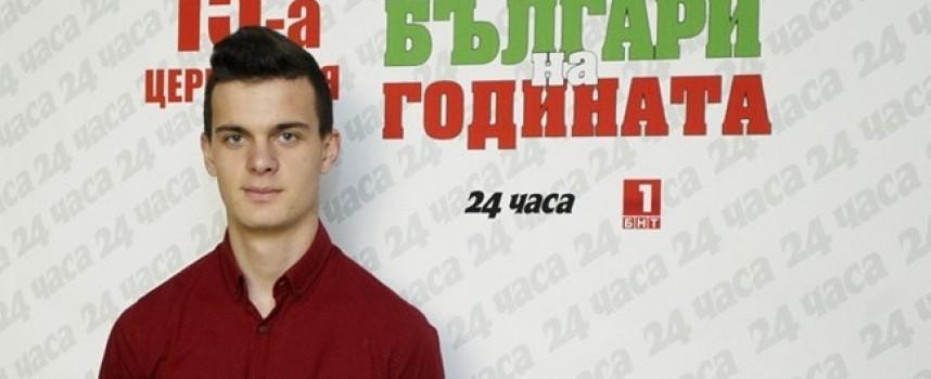 """Иван Ганев от Велинград бе отличен сред """"Достойните българи"""""""