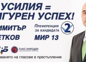 ДИМИТЪР ПЕТКОВ: РБ провежда открита, почтена и отговорна  политика, гарантираща стабилност и развитие на България
