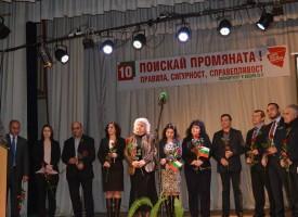 БСП: Каква България искаме да завещаем на децата си?