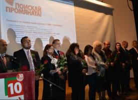 Диана Варникова: Най-важната ни задача е да спасим България от демографската катастрофа