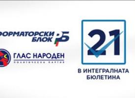 Бойка Маринска: Реформаторски блок ще бъде със солидно представителство в 44-то Народно събрание