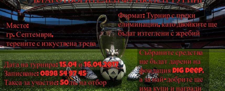 Стягат благотворителен футболен турнир в Септември