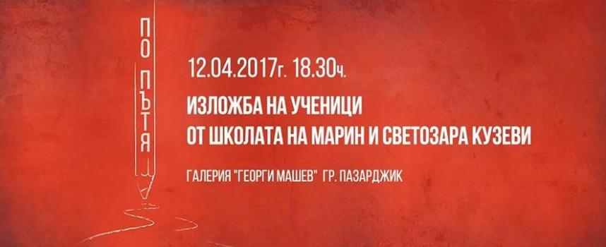 """На 12 април: Откриват изложба """"По пътя"""""""