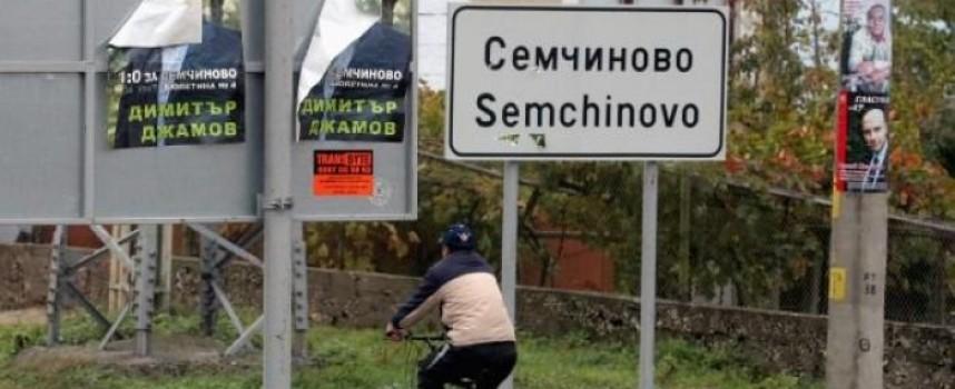 Локализиран е източникът на отпадъчни води в Семчин дере