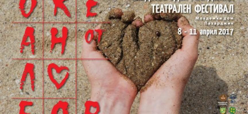 """От Лазаровден: Пазарджик отново е """"Океан от любов"""" до 11 април"""