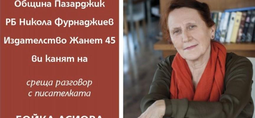 """""""Мъжкото можене"""" на Бойка Асиова"""