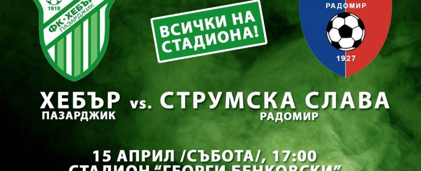 """ФК """"Хебър"""" посреща днес """"Струмска слава"""", от следващия сезон атакуваме """"Б"""" група"""