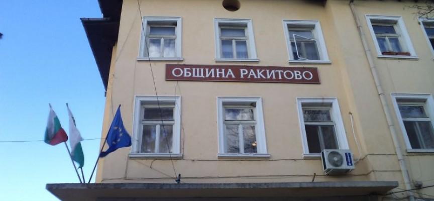 Губернаторът върна решение на ОбС – Ракитово
