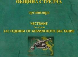 Бунтовните градове: Стрелча чества утре 141 г. от Априлското въстание
