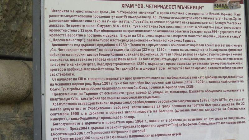 22мъченици-надпис