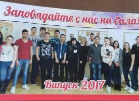 """Поканиха на бал класна в """"Аксаков"""" с автовишка"""