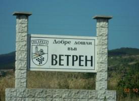 Град Ветрен празнува на 7 май