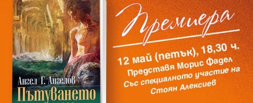 """Д-р Генадиев от """"Откраднат живот"""" чете откъси от """"Пътуването"""" на представянето на романа"""