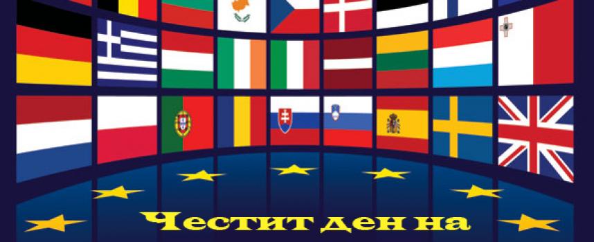 Отбелязваме днес Деня на Европа и Деня на победата