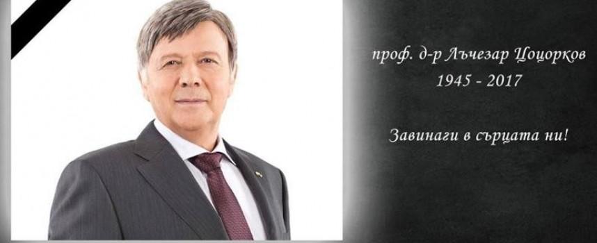 Панагюрище свежда глава пред проф. д-р Лъчезар Цоцорков