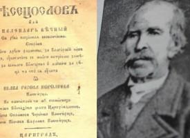 Учителите: Велко Королеев и неговия Месецослов
