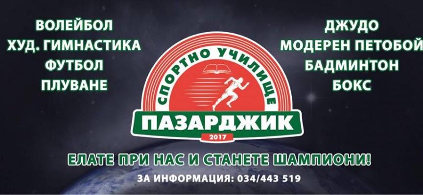 Приемат документи за Спортното училище в Пазарджик
