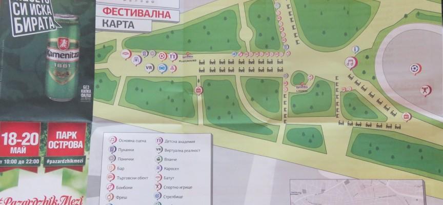 """Тридневен фестивал """"ПазарджикМези"""" стартира днес на Острова"""