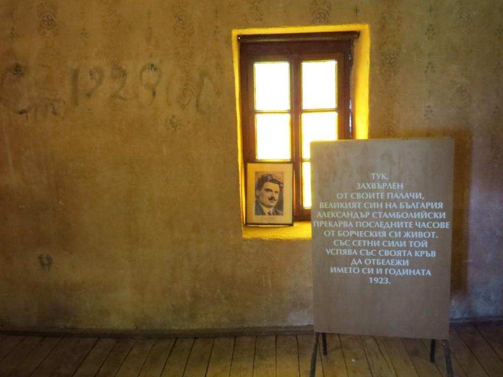 09стамболийски - музей1