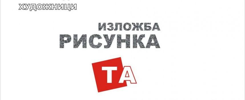 "Тази вечер: В галерия ""Машев"" откриват Рисунка-та"