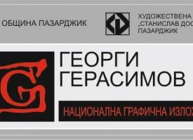 """Галерия """"Ст.Доспевски"""" събира работи за Националната графична изложба на името на Герасимов"""