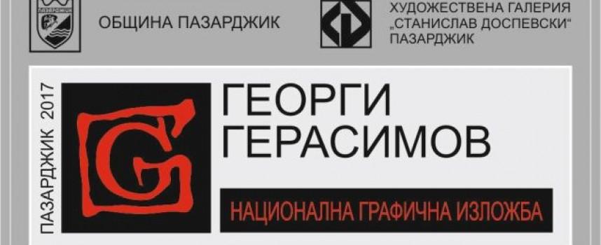 "Обновената галерия посреща изложба ""Георги Герасимов"""