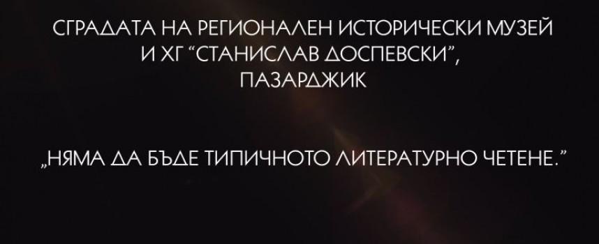 """В сряда: Стефан Евтимов представя """"Четири кафяви очи"""""""