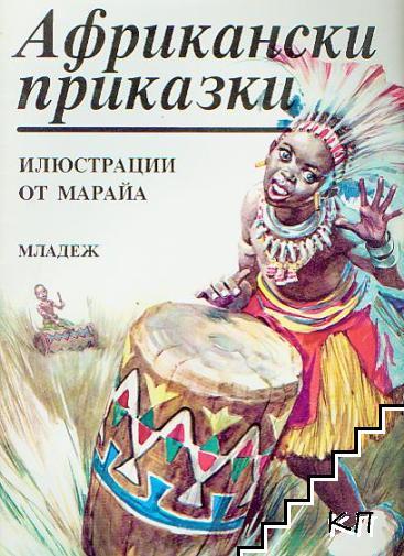 26африкански приказки