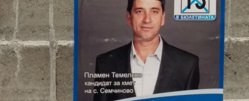 Съдът остави в ареста Пламен Темелков и компания