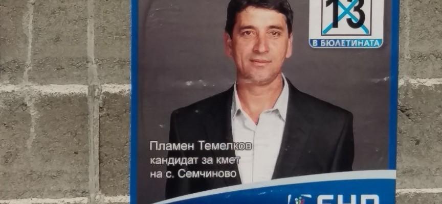 Полицията прибра кмета на Семчиново