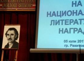 В Ракитово: Честват Милош Зяпков с литературна среща