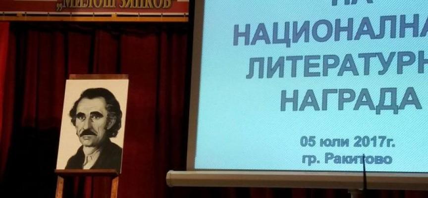 """Атанас Звездинов и Никола Радев си поделиха Националната литературна награда """"Милош Зяпков"""" 2017"""