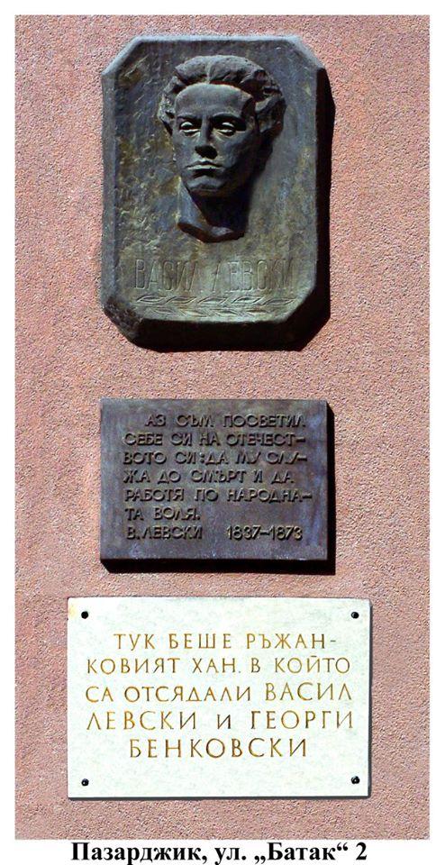 17левски-пз1