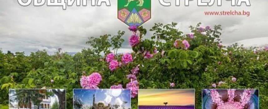 В събота: Стрелча празнува 48 години град