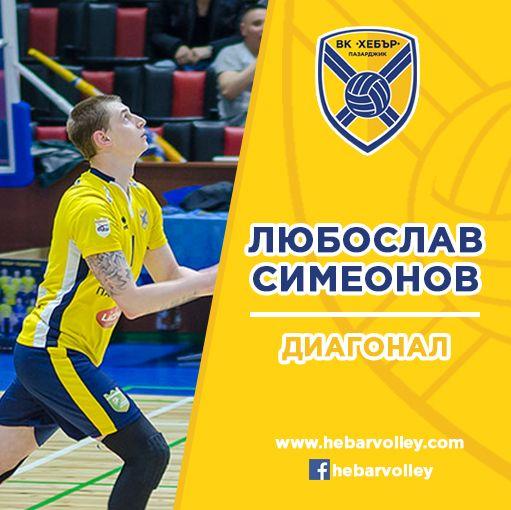 24SIMEONOV-1