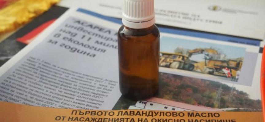 """Асарел – Медет"" предлага мускалчета с лавандулово масло"