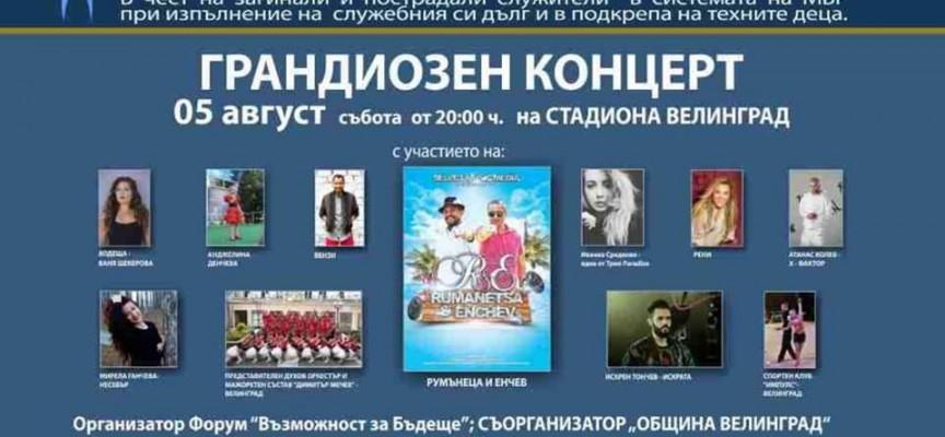 Велинград: Благотворителен концерт на Стадиона в събота