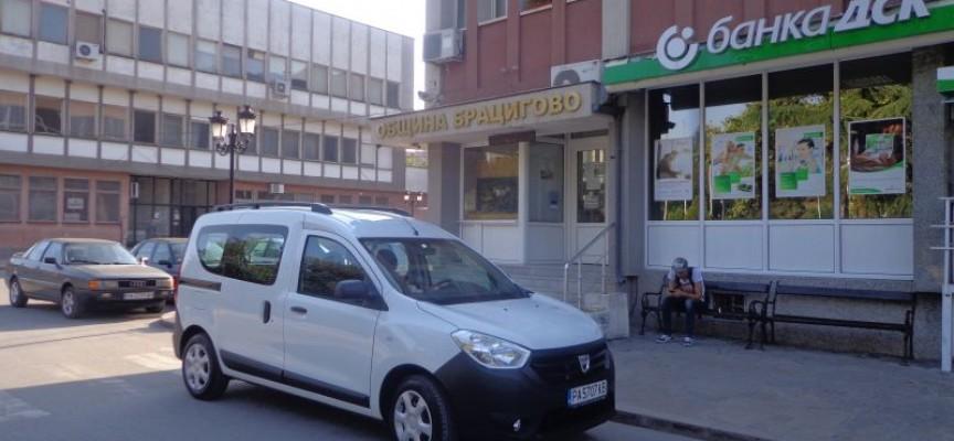 """За две години: 99 души от Брацигово са получавали помощ по """"Независим живот"""""""
