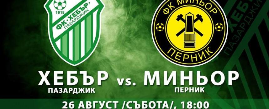 """Тази събота: ФК """"Хебър"""" посреща """"Миньор"""", бъдете на стадиона"""