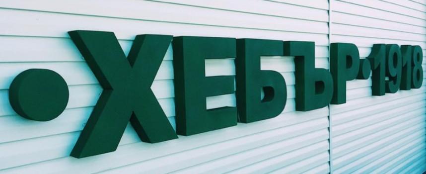 ФК Хебър показа червен картон на Валери Симеонов