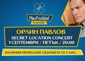 Тази вечер: Орлин Павлов с таен концерт за Плюс Фестивал