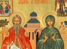 Днес да почерпят: Захари и Елисавета