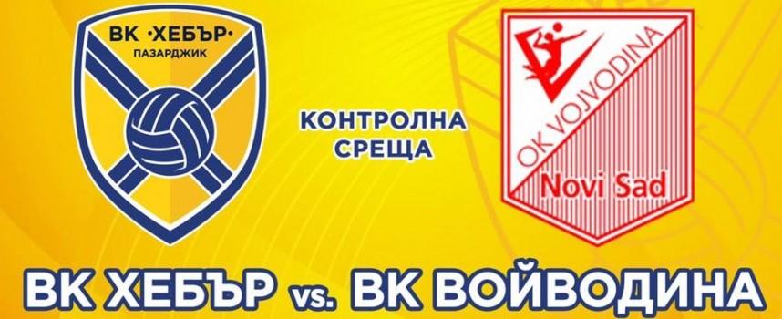 Вижте програмата за волейболния турнир в Пазарджик, в петък играем с Войводина